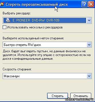 Програмку для стирания dvd rw диска